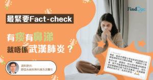 【最緊要Fact-check 】 有痰有鼻涕就唔係武漢肺炎?