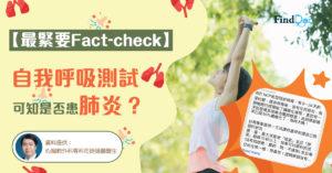 【最緊要Fact-check】自我呼吸測試可知是否患肺炎?