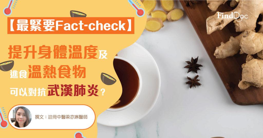 【最緊要fact-check】提升身體溫度及進食溫熱食物 可以對抗武漢肺炎?