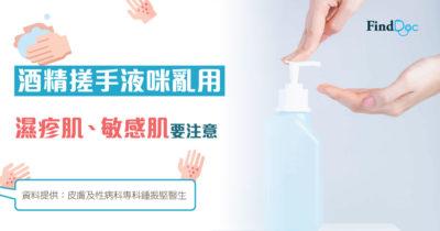 酒精搓手液咪亂用 濕疹肌、敏感肌要注意