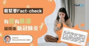【最緊要Fact-check 】 有痰有鼻涕就唔係新冠肺炎?