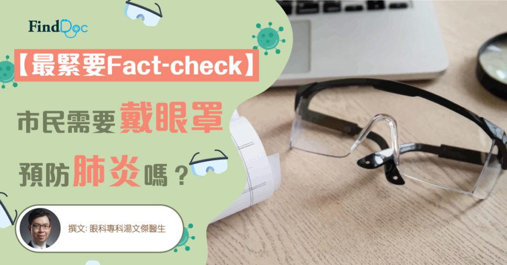 【最緊要Fact-check】市民需要戴眼罩預防肺炎嗎?