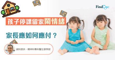 孩子停課留家鬧情緒 家長應如何應付?
