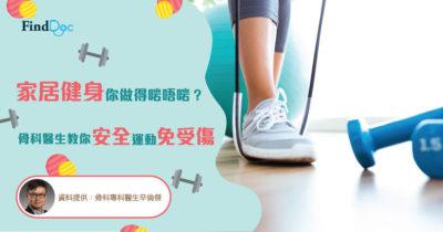 家居健身你做得啱唔啱?  骨科醫生教你安全運動免受傷