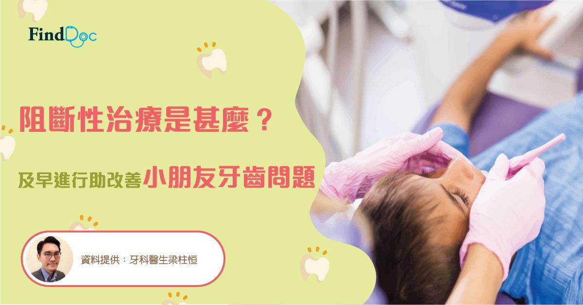 阻斷性治療是甚麼? 及早進行助改善小朋友牙齒問題