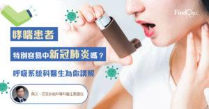哮喘患者特別容易中新冠肺炎嗎?呼吸系統科醫生為你講解