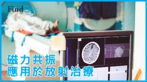 磁力共振可應用在放射治療的不同階段嗎?