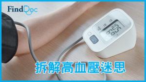 處理高血壓可從手術入手?腎交感神經燒融術是什麼?
