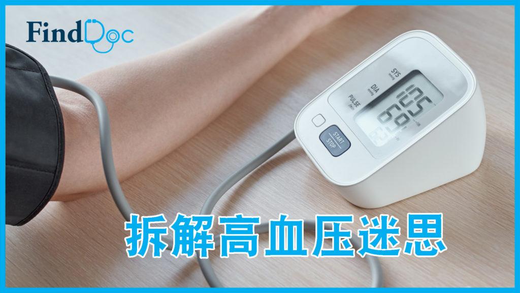 治疗高血压可从手术入手?有机会终生免食药?