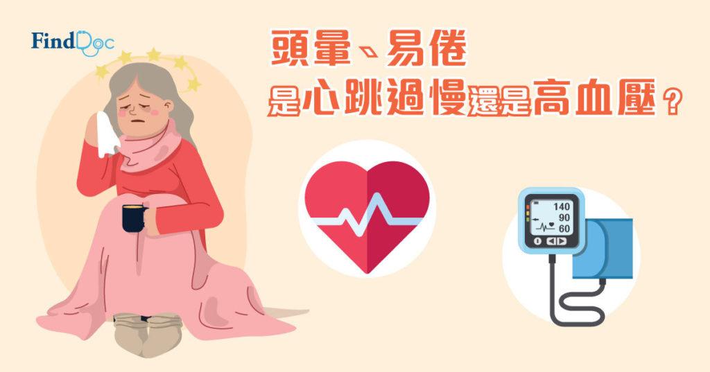 心臟病及血管疾病(心跳過慢及高血壓篇)