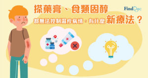 搽藥膏、食類固醇都無法控制濕疹病情,有什麼新療法?