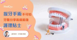 拔牙手術不可怕 牙科醫生分享術前術後護理貼士