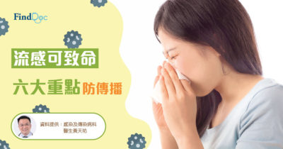 流感可致命 六大重點防傳播