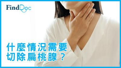扁桃腺发炎可能大件事 如何进行自我检查?