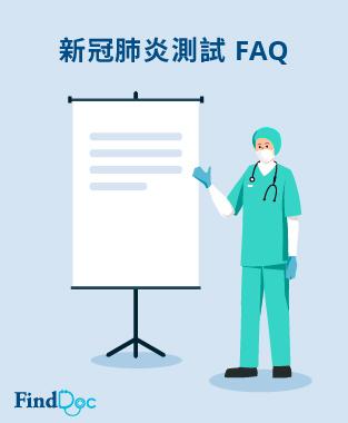 新冠肺炎測試FAQ