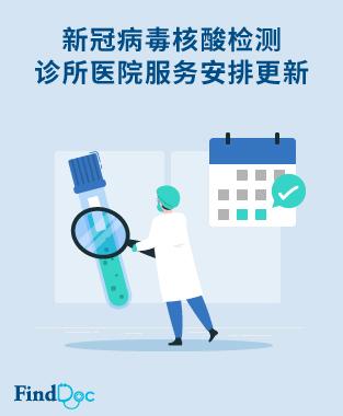 新型冠状病毒测试诊所医院服务