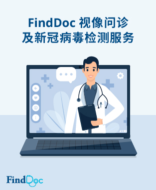 FindDoc视像问诊及新冠病毒检测