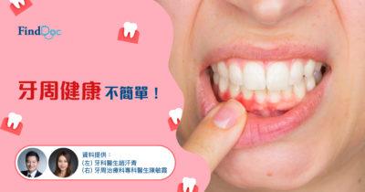 牙周健康不簡單!