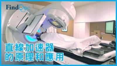 直线加速器如何针对恶性肿瘤?