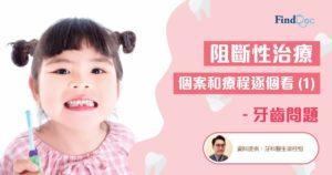 阻斷性治療 個案和療程逐個看 (1) - 牙齒問題