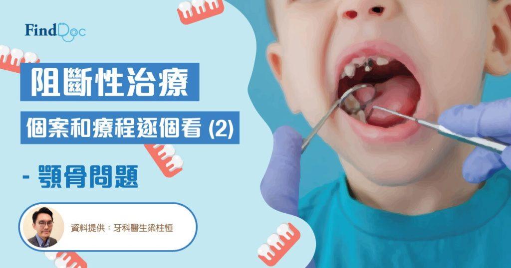 阻斷性治療 個案和療程逐個看 (2) - 顎骨問題