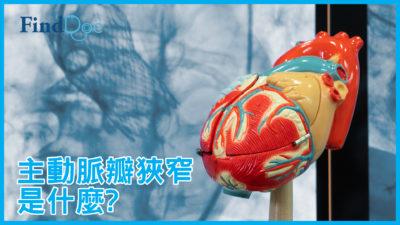 主動脈心瓣狹窄會猝死?新技術微創免開胸換心瓣