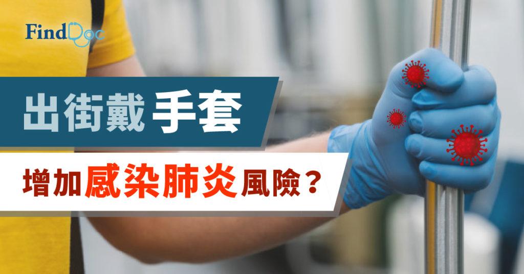 出街戴手套可能增加感染風險?