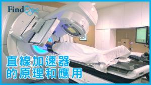直線加速器如何針對惡性腫瘤?