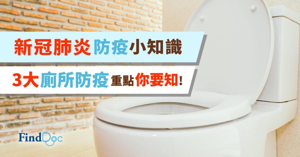 新冠肺炎防疫小知識 3大廁所防疫重點你要知