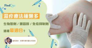濕疹療法種類多 生物製劑 vs 類固醇 vs 免疫抑制劑 邊種最適合?