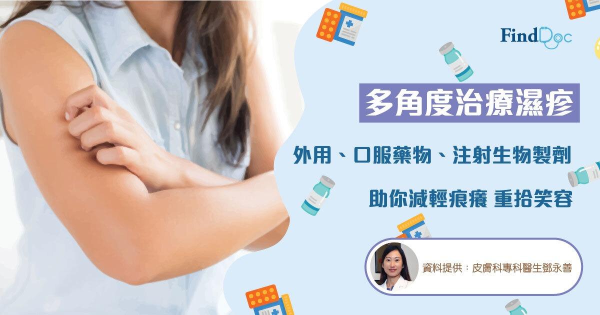 多角度治療濕疹 外用、口服藥物、注射生物製劑助你減輕痕癢 重拾笑容