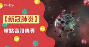 【新冠肺炎】重點資訊專頁
