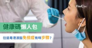 【新冠肺炎】 健康碼懶人包  往返粵港澳豁免檢疫有咩步驟?
