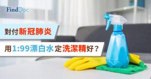 【新冠病毒】清潔家居 用1:99漂白水定洗潔精好?