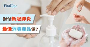 【新冠病毒】常見消毒產品有冇效? 抗菌洗手液原來不是最好