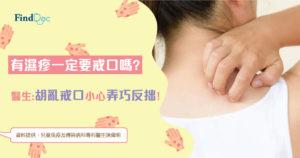 有濕疹一定要戒口嗎? 醫生:胡亂戒口小心弄巧反拙!