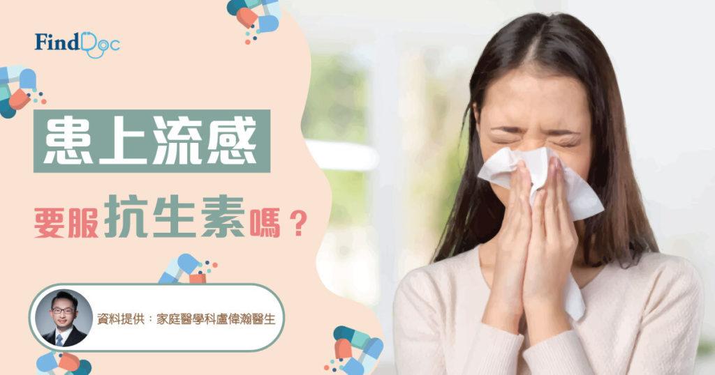 患上流感要服抗生素嗎?