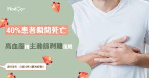 40%患者瞬間死亡 高血壓增主動脈剝離風險