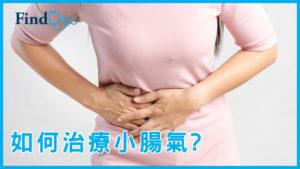 小腸氣即是疝氣 會出現在哪些位置?