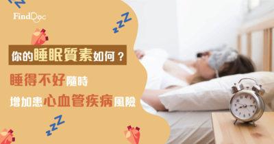 你最近睡得好嗎?睡得差隨時增加患心血管疾病風險