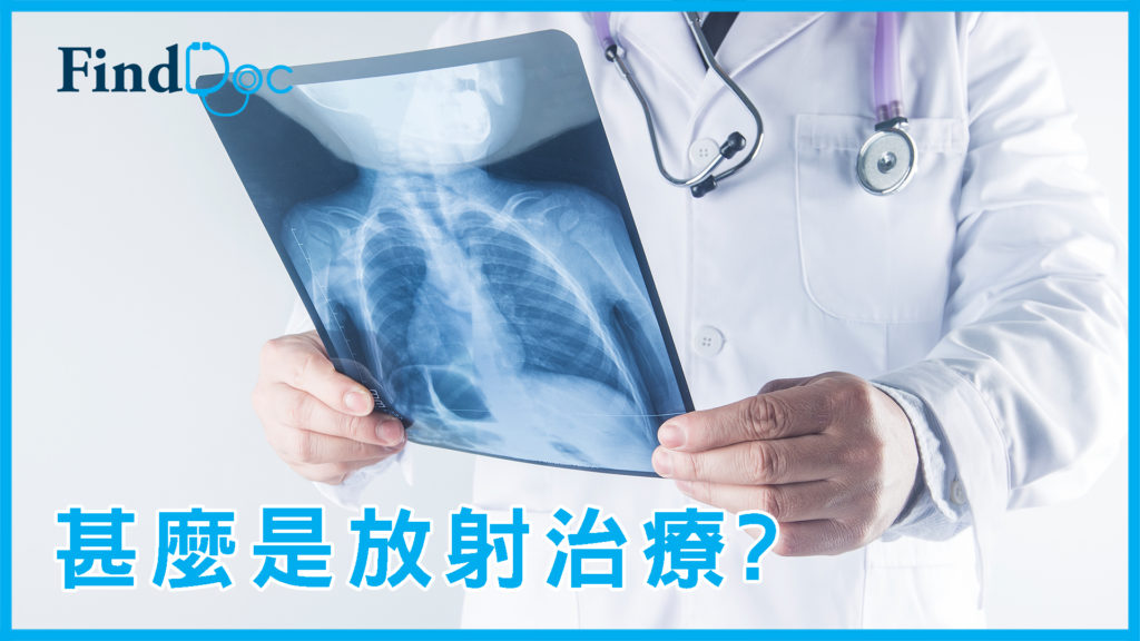 如何運用放射物質監測及控制腫瘤?