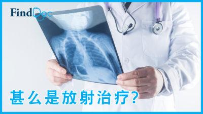 如何运用放射物质监测及控制肿瘤?