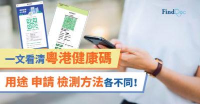 【健康碼】一文看清粵港健康碼 用途、申請、檢測方法各不同!