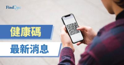 【健康碼】最新消息(不斷更新)
