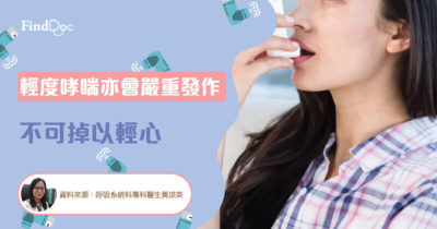 輕度哮喘亦會嚴重發作 不可掉以輕心