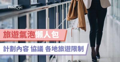 【旅遊氣泡懶人包】一文睇清各地旅遊入境限制和檢疫措施