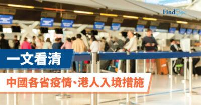 【健康碼】一文看清中國各省疫情、香港人入境措施