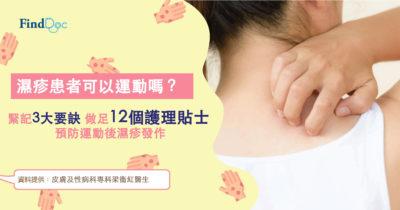濕疹患者可以運動嗎?緊記3大要訣 做足12個護理貼士 預防運動後濕疹發作
