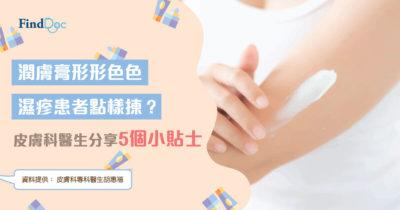 潤膚膏形形色色 濕疹患者點樣揀?  皮膚科醫生分享5個小貼士