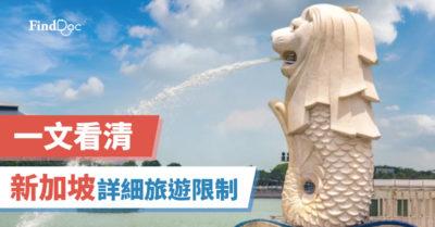 【新加坡旅遊氣泡】一文看清流程/航班/做檢測